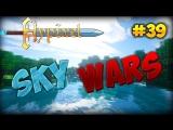 SKY WARS #39 - НАПРОЛОМ!