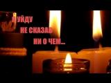 Аркадий КОБЯКОВ - Я уйду... Не сказав ни о чем...( КЛИП- ПАМЯТЬ)