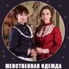 Виктория Ефанова - женская одежда