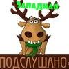 Подслушано   Новошахтинск  Западная