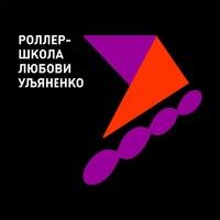 Логотип Роллер-инструктор в Обнинске. Ролики : обучение