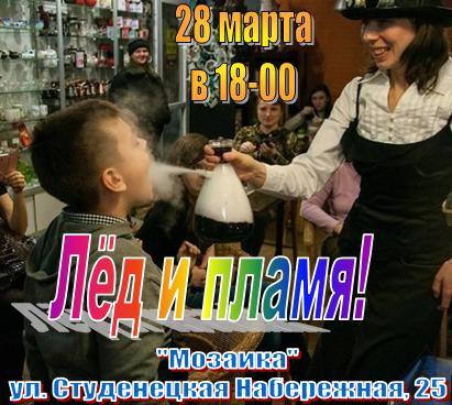 """Афиша Тамбов ОТМЕНЕН 28/03 МК """"Лёд и пламя"""" в """"Мозаике"""""""