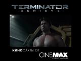 15 фактов о #ТЕРМИНАТОР #ГЕНЕЗИС #Terminator: #Genisys