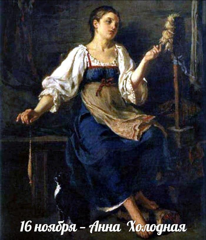 16 ноября — Анна Холодная