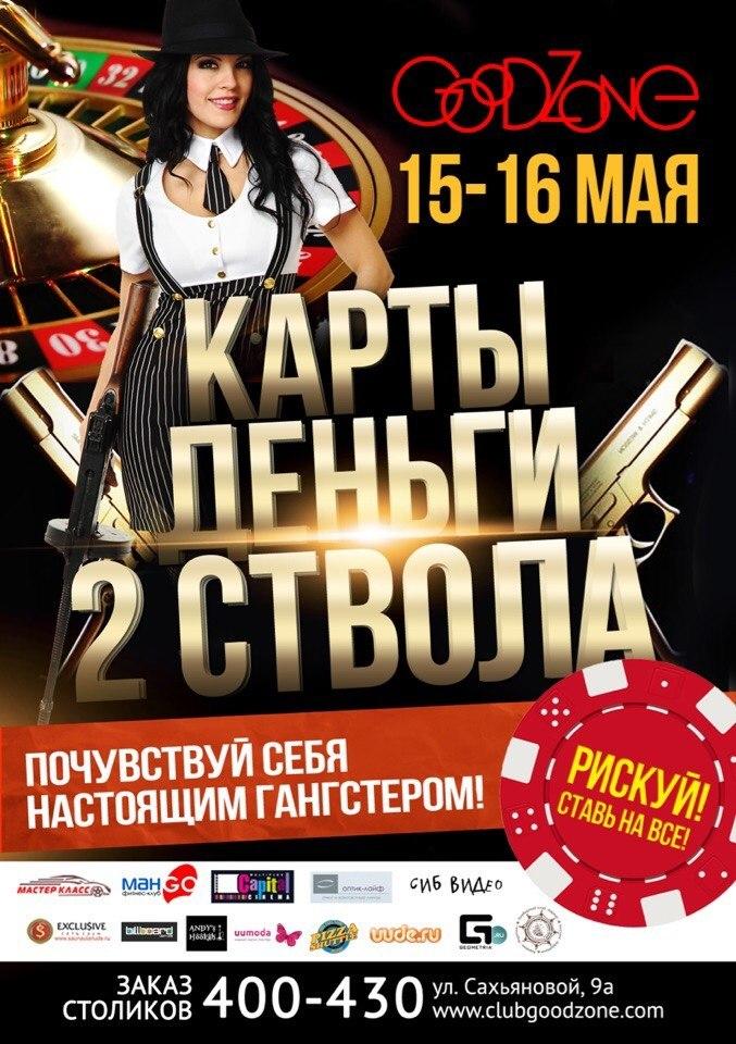 """Афиша Улан-Удэ 15 и 16 мая """"Карты, деньги, два ствола"""""""