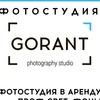 Команда фотографов Gorant. Оренбург