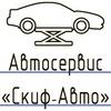 Автосервис «Скиф-Авто»