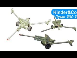 Пушка  ЗИС-3 игруши СССР. Обзор игрушки старой пушки)