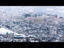 Иерусалимский романс