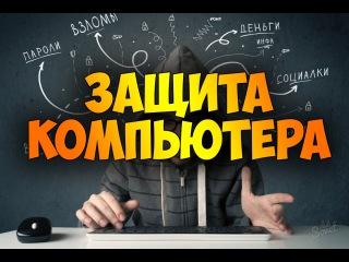 9 ЛАЙФХАКОВ С КОМПЬЮТЕРОМ | КОМПЛЕКСНАЯ ЗАЩИТА WINDOWS