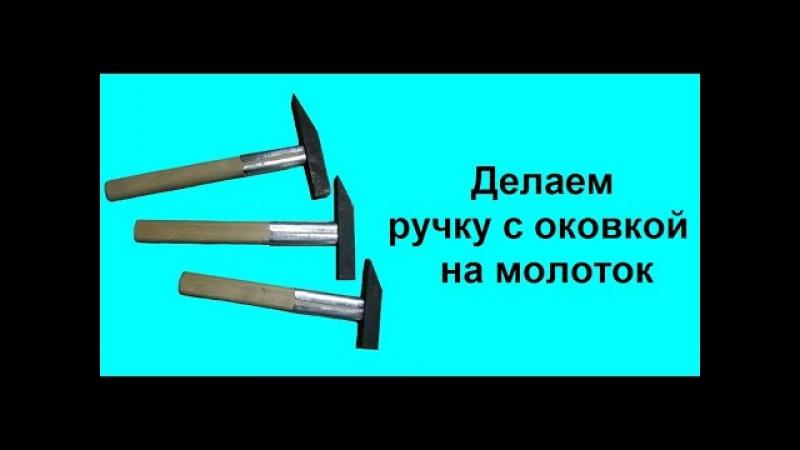 Делаем ручку с оковкой на молоток