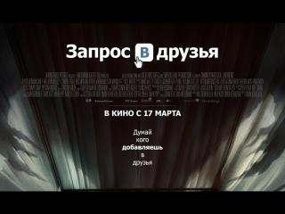 «Запрос в друзья» — фильм в СИНЕМА ПАРК
