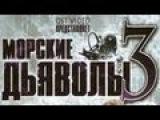 Морские дьяволы 3 сезон 5 серия  (Боевик криминал сериал)