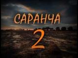 Саранча - фильм про Коломойского и его команду (2 серия)