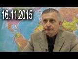 Вопрос-Ответ Пякин В.В. от 16 ноября 2015 года.