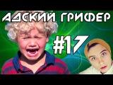 Шоу - АДСКИЙ ГРИФЕР! #17 (МЕСТЬ ИВАНГАЯ / ПЛАЧУЩИЙ ЗАДРОТ)