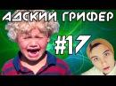Шоу - АДСКИЙ ГРИФЕР! 17 МЕСТЬ ИВАНГАЯ / ПЛАЧУЩИЙ ЗАДРОТ