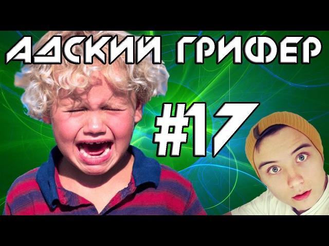 Шоу - АДСКИЙ ГРИФЕР! 17 (МЕСТЬ ИВАНГАЯ / ПЛАЧУЩИЙ ЗАДРОТ)