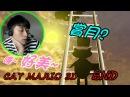 【Cat Mario 3D】嫦娥飛貓爬上你個八月十五是中秋! Stage 4 END