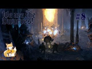 We are the Dwarves - #8 - Баги, прыгуны и командное взаимодействие