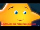 Балҡып ян һин йондоҙом Колыбельная Ты свети звезда моя Twinkle Little Star - Bashkir