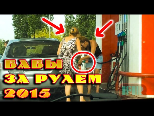 Девушки за Рулем [Приколы на Дорогах] Подборка АвтоПриколов 2015