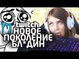 СТРИМЕРША КАРИНА / Twitch бл*дина:*