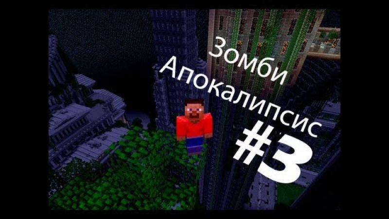 Сериал в Minecraft. Зомби Апокалипсис (3 серия)