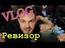 VLOG: Ревизор Кирюша Аккуратный / Тест На Прочность