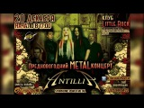 Antillia 20.12.2015 Little Rock (Москва) Приглашение на концерт.