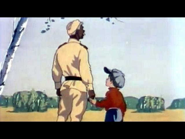 Советские мультфильмы: Солдатская сказка (1983) сказки Паустовского