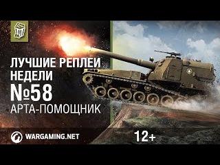 Лучшие Реплеи Недели с Кириллом Орешкиным 58 [World of Tanks]