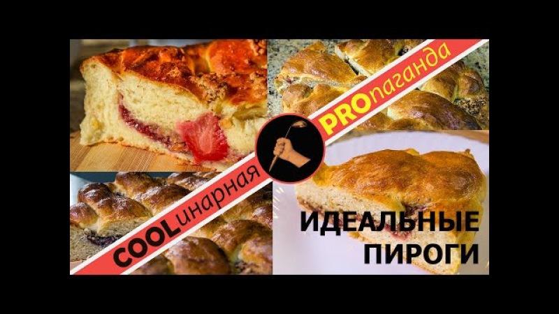 Сладкий пирог Рецепт идеального пирога, идеального теста для пирогов, секреты с ...