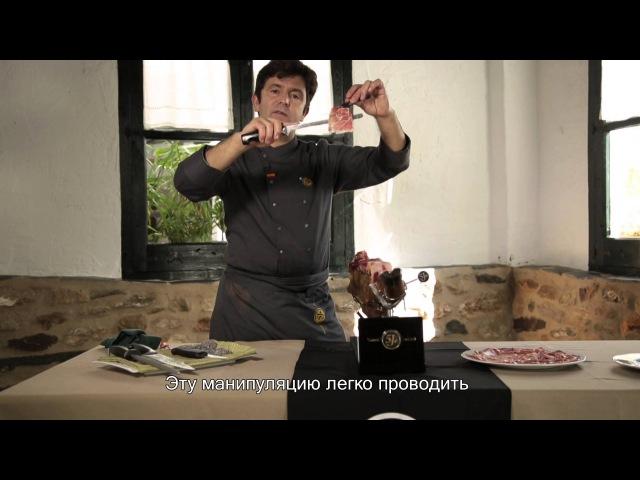 Как правильно нарезать хамон иберико Cinco Jotas