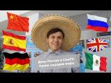 День России в СамГУ: Кухни народов мира