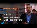 Франшиза парикмахерской Экспресс Стрижка