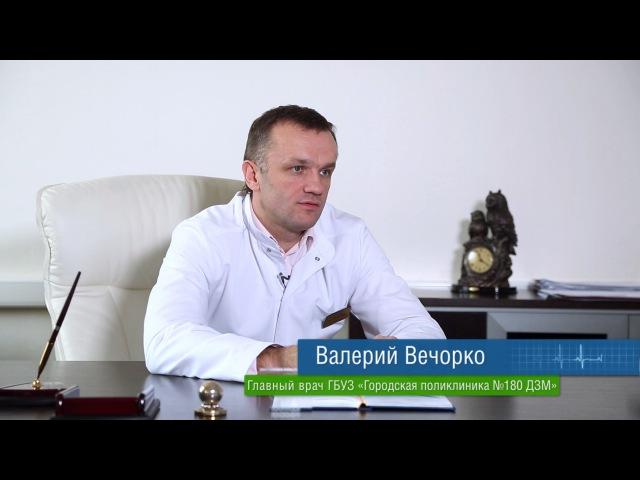Валерий Вечорко, главный врач ГБУЗ Городская поликлиника №180 ДЗМ