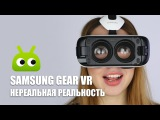 Обзор Samsung Gear VR