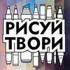 Рисуй-Твори | Мир профессиональных маркеров