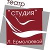 """Театр """"Студия"""" Л.Ермолаевой"""