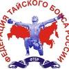Федерация тайского бокса России