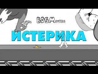 BDSMovies - Истерика