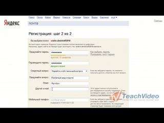 Интернет-сервисы - Как создать почтовый ящик на Yandex.ru?