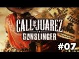Call of Juarez: Gunslinger - Эпизод V: Серый волк. Танцы с отступниками. Воспоминание .07