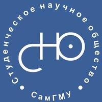Логотип СНО СамГМУ