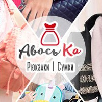 rukzaki_sumki_avoska