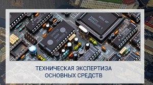 zavodtekon.ru/napravleniya-i-uslugi/tekhnicheskaya-ehkspertiza-osnovnyh-sredstv.html