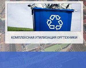 zavodtekon.ru/napravleniya-i-uslugi/utilizatiya.html