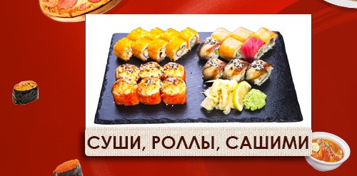 sushi61.ru/product-category/japan/