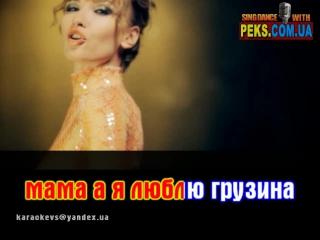 МЕЛАЙ �ВАННА - Мама я люблю грузина